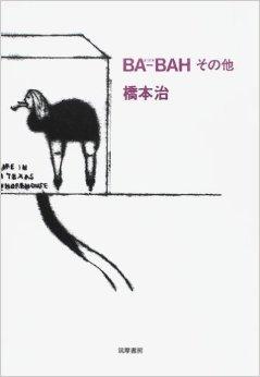 BA-BAH.jpg