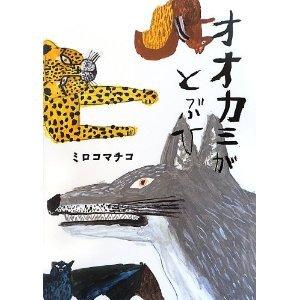 オオカミがとぶひ.jpg