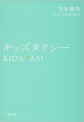 キッズもタクシー.jpg