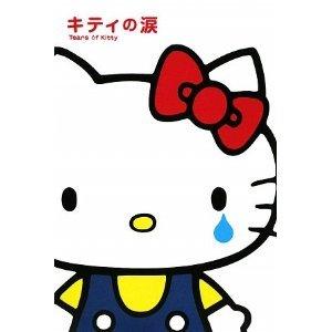キティの涙.jpg