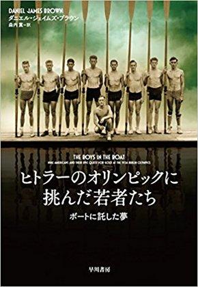 ヒトラーのオリンピックに挑んだ若者たち.jpg