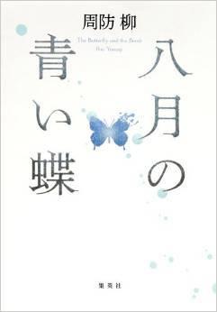 八月の青い蝶.jpg