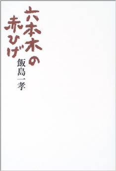 六本木の赤ひげ.jpg
