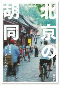 北京のこ胡同.jpg
