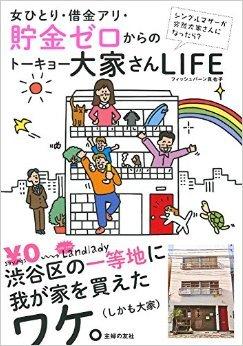 女ひとり・借金アリ・貯金ゼロからのトーキョー大家さんLIFE.jpg