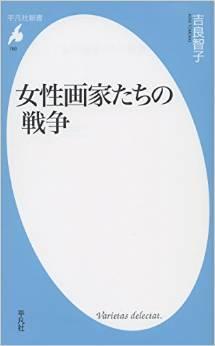 女流画家たちの戦争.jpg