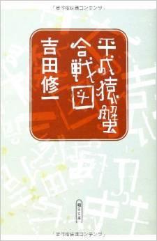 平成猿蟹合戦図.jpg