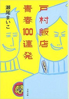 戸村飯店青春100連発.jpg