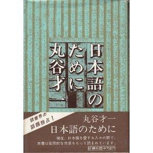 日本語のために.jpg