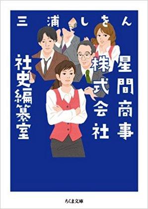 星間商事株式会社社史編纂室.jpg