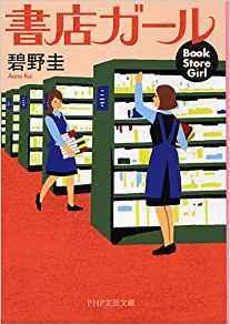 書店ガール.jpg