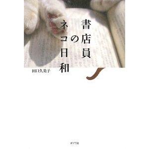 書店員の猫日和.jpg
