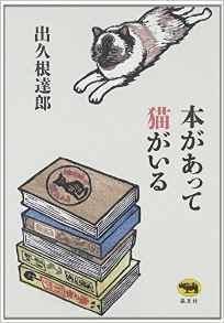 本があって猫がいる.jpg