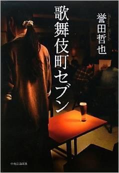 歌舞伎町セブン.jpg