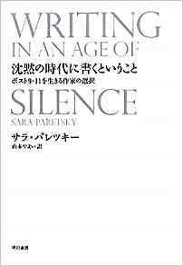 沈黙の時代に.jpg