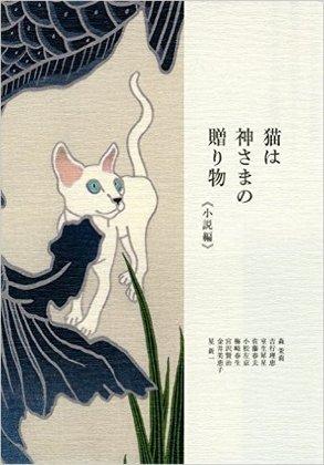 猫は神さまの贈り物(小説編).jpg