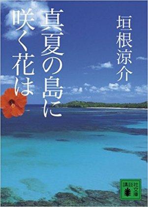 真夏の島に咲く花は.jpg