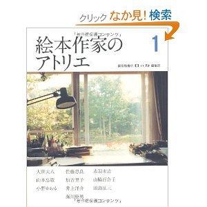 絵本作家のアトリエ1.jpg