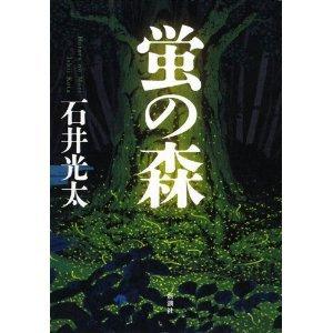 蛍の森.jpg