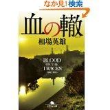 血の轍.jpg