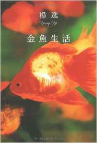 金魚生活.jpg