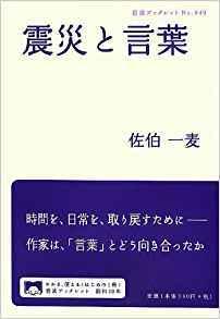 震災と言葉.jpg
