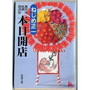 高円寺純情商店街本日開店.jpg