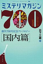 misterymagazine.jpg