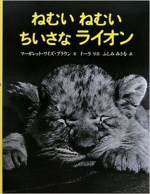 ねむいねむいちいさなライオン.jpg
