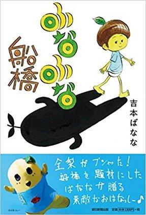ふなふな船橋.jpg