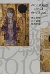みちのく怪談コンテスト傑作選2010.jpg