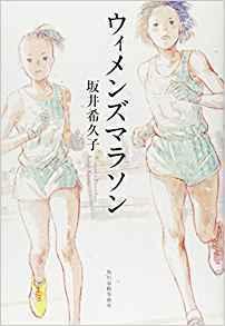 ウィメンズマラソン.jpg