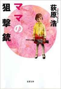 ママの狙撃銃.jpg