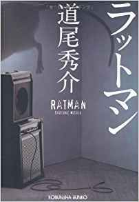 ラットマン.jpg