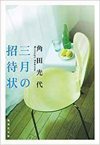 三月の招待状.jpg