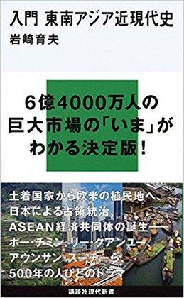 入門 東南アジア近現代史.jpg