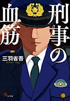 刑事の血筋.jpg