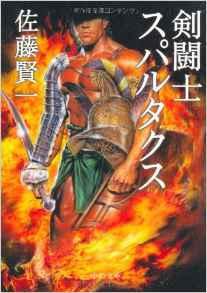 剣闘士スパルタカス.jpg