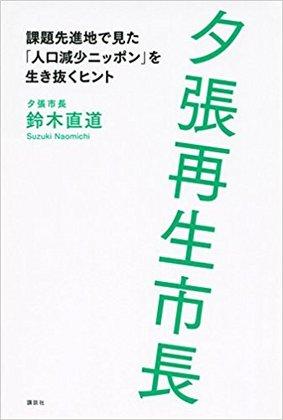 夕張再生市長.jpg