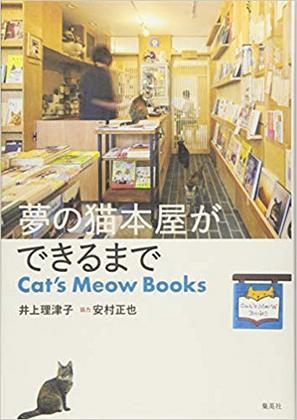 夢の猫本屋のできるまで.jpg