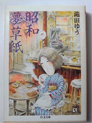 昭和夢草紙.jpg