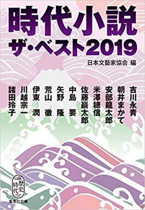 時代小説ザ・ベスト2019.jpg