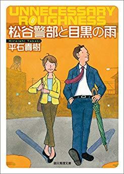 松谷警部と目黒の雨.jpg
