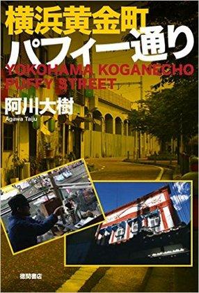 横浜黄金町パフィー通り.jpg