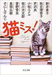 猫ミス!.jpg