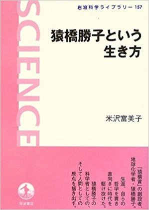 猿橋勝子という生き方.jpg
