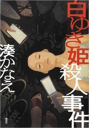 白ゆき姫殺人事件.jpg