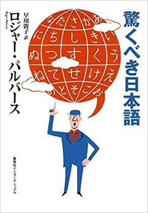 驚くべき日本語.jpg
