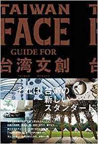 TAIWAN FACE.jpg